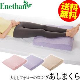 エネタン 太ももフォローのロングあしまくら 【送料無料】オーガニックコットン 綿 低反発 高反発 寝具 睡眠 足枕 むくみ 低反発 高反発 日本製