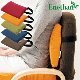 エネタン ランバーサポート 【送料無料】 背面用クッション 椅子用クッション ウレタン 日本製 睡眠 高反発 低反発 寝具 蓬 よもぎ 撥水加工