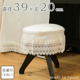 ピアノチェアカバー 丸イス用 【5,000以上送料無料】 椅子 丸椅子 カバー ピアノ チェアカバー レース 通気性 埃よけ 綿 手洗い 白 ホワイト スペイン製 (約)直径39×丈20cm