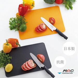 MACSTAR マック まな板 【送料無料】 カッティングボード 抗菌 軽量 軽い 食洗機 乾燥機 対応 SIAAマーク 特殊エラストマー 耐熱温度130℃ オレンジ ブラック おしゃれ 日本製 MAC