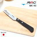 MAC モーニングナイフ チーズ・バターナイフ 【送料無料】 MK-40 マツコの知らない世界 キッチン ペティナイフ 包丁 …