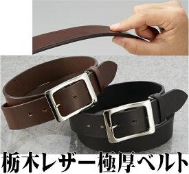 e4607a0870c4 栃木レザー極厚牛革ベルト 【送料無料】 日本製 天然素材 メンズ ファッション