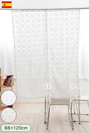 スタイルカーテン サークル ループ(88×120cm) 【送料無料】 スペイン製 のれん 間仕切り 白 ホワイト