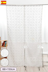 スタイルカーテン サークル ループ(88×150cm) 【送料無料】 スペイン製 のれん 間仕切り 白 ホワイト