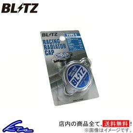 ブリッツ レーシングラジエターキャップ タイプ1 スターレット EP71/EP76V 18560 BLITZ RACING RADIATOR CAP TYPE 1 ラジエーターキャップ【店頭受取対応商品】