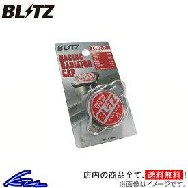 ブリッツ レーシングラジエターキャップ タイプ2 86 ZN6 18561 BLITZ RACING RADIATOR CAP TYPE 2 ラジエーターキャップ【店頭受取対応商品】