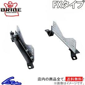 ブリッド スーパーシートレール FXタイプ 左側 マスタング G522FX BRIDE 左用【店頭受取対応商品】