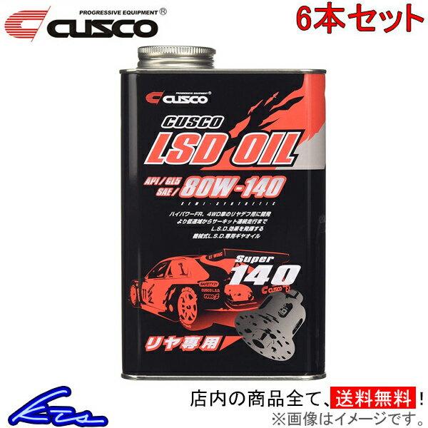 クスコ デフオイル 6缶セット Super140 AP1/GL5 SAE/80W-140 010-001-R01 CUSCO 010-001-R06 6本セット 6L LSDオイル L.S.D.オイル【店頭受取対応商品】