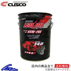 クスコ デフオイル 1缶 Super140 AP1/GL5 SAE/80W-140 010-001-R20 CUSCO 1本 20L LSDオイル L.S.D.オイル【店頭受取対応商品】