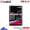 クスコ ミッションオイル 6缶セット API/GL4 SAE/75w-85 010-002-M01 CUSCO 010-002-M06 6本セット 6L【店頭受取対応…
