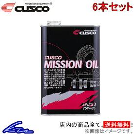 クスコ ミッションオイル 6缶セット API/GL4 SAE/75w-85 010-002-M01 CUSCO 010-002-M06 6本セット 6L【店頭受取対応商品】