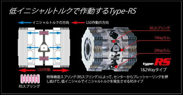 クスコLSDタイプRS1WAYリアステージアWGNC34LSD-270-FCUSCOtype-RSデフL.S.D.【店頭受取対応商品】
