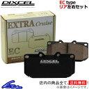 ディクセル ECタイプ リア左右セット ブレーキパッド エルグランド TE52/TNE52/PE52/PNE52 325488 DIXCEL エクストラ…