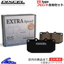 ディクセル ESタイプ フロント左右セット ブレーキパッド セリカ ST205 311272 DIXCEL エクストラスピード ブレーキパ…