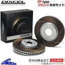 ディクセル FPタイプ フロント左右セット ブレーキディスク ボクスター 98720/98725 1521568 DIXCEL ディスクローター…