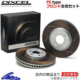 ディクセル FSタイプ フロント左右セット ブレーキディスク IS F USE20 3119309 DIXCEL ディスクローター ブレーキローター【店頭受取対応商品】
