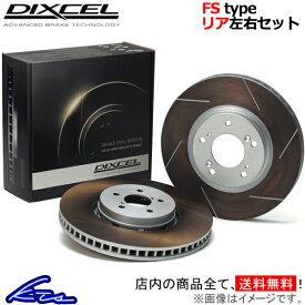 ディクセル FSタイプ リア左右セット ブレーキディスク S2000 AP1/AP2 3355008 DIXCEL ディスクローター ブレーキローター【店頭受取対応商品】