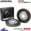 ディクセル HSタイプ フロント左右セット ブレーキディスク アルト HA36S 3714083 DIXCEL ディスクローター ブレーキ…
