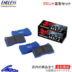 エンドレス MX72 フロント左右セット ブレーキパッド S-MX RH1/2 EP270 ENDLESS ブレーキパット【店頭受取対応商品】