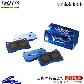 エンドレス SSY リア左右セット ブレーキパッド フェアレディZ Z33 EP408 ENDLESS ブレーキパット【店頭受取対応商品】