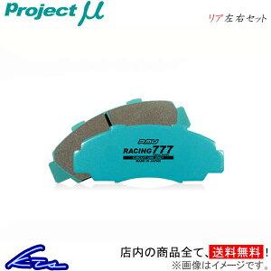 プロジェクトμ レーシング777 リア左右セット ブレーキパッド コラード 50PG Z213 プロジェクトミュー プロミュー プロμ RACING777 ブレーキパット【店頭受取対応商品】