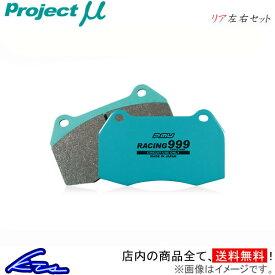 プロジェクトμ レーシング999 リア左右セット ブレーキパッド インプレッサスポーツ GP6/GP7 R914 プロジェクトミュー プロミュー プロμ RACING999 ブレーキパット【店頭受取対応商品】