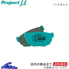 プロジェクトμ D1スペック リア左右セット ブレーキパッド スプリンタートレノ AE86 R186 プロジェクトミュー プロミュー プロμ D1 spec ブレーキパット【店頭受取対応商品】