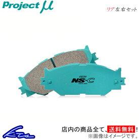 プロジェクトμ NS-C リア左右セット ブレーキパッド カローラレビン AE86 R186 プロジェクトミュー プロミュー プロμ NS-C ブレーキパット【店頭受取対応商品】