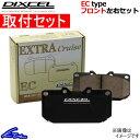 ディクセル ECタイプ フロント左右セット ブレーキパッド WRX VAB 361077 取付セット DIXCEL エクストラクルーズ ブレ…