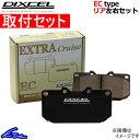 ディクセル ECタイプ リア左右セット ブレーキパッド WRX VAB 325499 取付セット DIXCEL エクストラクルーズ ブレーキ…