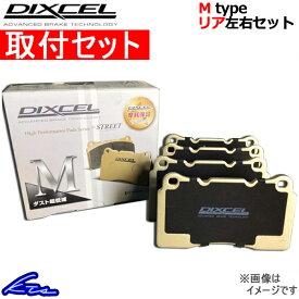 ディクセル Mタイプ リア左右セット ブレーキパッド SVX CXD/CXW 365040 取付セット DIXCEL M-type ブレーキパット【店頭受取対応商品】