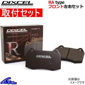 ディクセル RAタイプ フロント左右セット ブレーキパッド HR-V GH1/GH2 331120 取付セット DIXCEL RA-type ブレーキパット【店頭受取対応商品】
