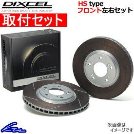 ディクセル HSタイプ フロント左右セット ブレーキディスク クロスロード RT2/RT3/RT4 3315033 取付セット DIXCEL ディスクローター ブレーキローター【店頭受取対応商品】