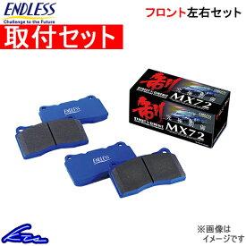 エンドレス MX72 フロント左右セット ブレーキパッド S-MX RH1/2 EP270 取付セット ENDLESS ブレーキパット【店頭受取対応商品】