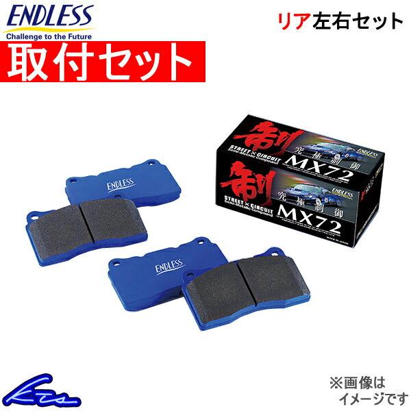 エンドレス MX72 リア左右セット ブレーキパッド ストリーム RN5 EP322 取付セット ENDLESS ブレーキパット【店頭受取対応商品】