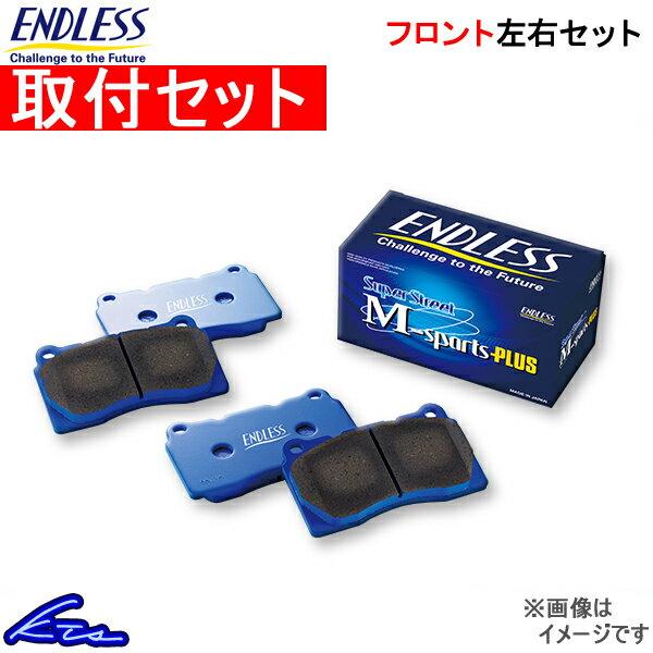 エンドレス SSM フロント左右セット ブレーキパッド ストリーム RN1/RN2 EP280 取付セット ENDLESS ブレーキパット【店頭受取対応商品】