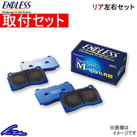 エンドレス SSM リア左右セット ブレーキパッド ジェイド FR4 EP322 取付セット ENDLESS ブレーキパット【店頭受取対応商品】