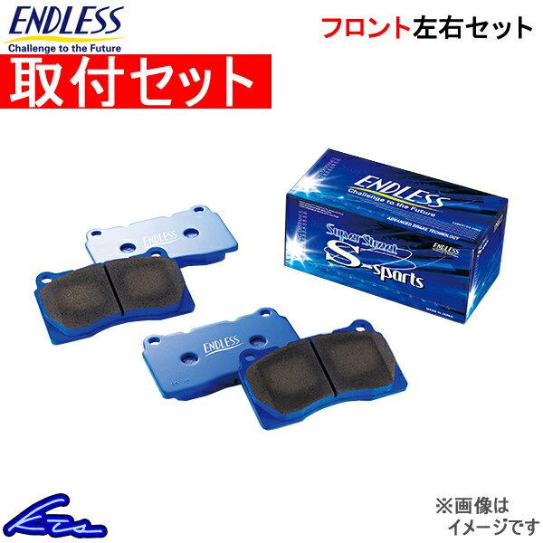 エンドレス SSS フロント左右セット ブレーキパッド ストリーム RN5 EP392 取付セット ENDLESS ブレーキパット【店頭受取対応商品】