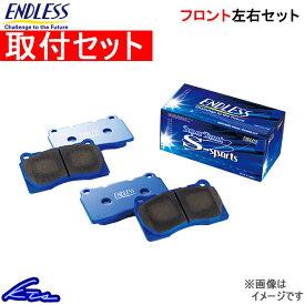 エンドレス SSS フロント左右セット ブレーキパッド S-MX RH1/2 EP270 取付セット ENDLESS ブレーキパット【店頭受取対応商品】