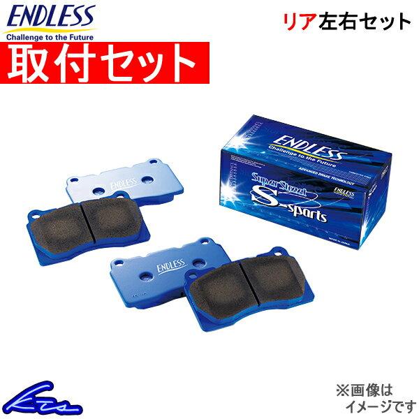 エンドレス SSS リア左右セット ブレーキパッド ストリーム RN5 EP322 取付セット ENDLESS ブレーキパット【店頭受取対応商品】
