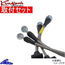 キノクニ ブレーキライン 1台分 ステンレス製 RX-8 SE3P KBM-008SS 取付セット Kinokuni ブレーキホース【店頭受取対応商品】