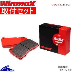 ウインマックス アルマサーキット AC3 フロント左右セット ブレーキパッド ラパンショコラ HE22S 1224 取付セット WinmaX ウィンマックス ARMA CIRCUIT ブレーキパット【店頭受取対応商品】