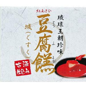 沖縄 お土産 豆腐 琉球王朝珍味 紅あさひ【古酒仕込み 豆腐よう 城 ぐすく 2粒】