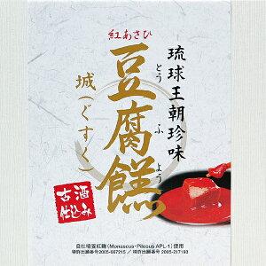 沖縄 お土産 豆腐 琉球王朝珍味 紅あさひ【古酒仕込み 豆腐よう 城 ぐすく 4粒】