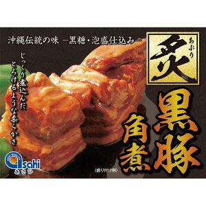 沖縄 お土産 沖縄伝統の味 黒糖 泡盛 仕込み とろけるような柔らかさ【炙り黒豚角煮 350g】