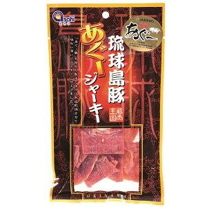 沖縄 お土産 おつまみ 豚肉王国【琉球島豚あぐージャーキー 35g】