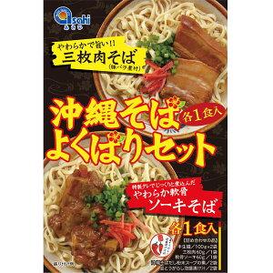 沖縄 お土産 三枚肉入り 軟骨ソーキ入り 半生麺【沖縄そばよくばりセット】