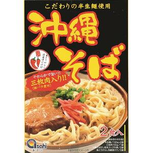 沖縄 お土産 お取り寄せ グルメ やわらかで旨い三枚肉入り【沖縄そば 半生麺 2食入】