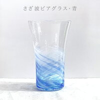 琉球ガラスのビールグラスさざ波ビアグラス