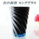 琉球ガラス 琉球グラス コップ おうちカフェ 食器 おしゃれ 映え グラス コップ オシ...